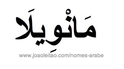 Manuela em Árabe, Nome Manuela Escrita Árabe, Como Escrever Manuela em Árabe