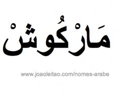 marcos-nomes-arabe