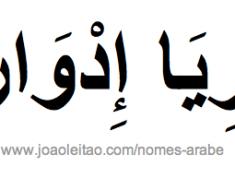 maria-eduarda-nomes-arabe
