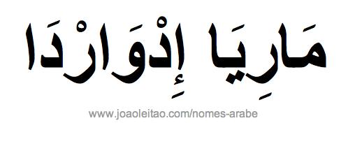 Maria Eduarda em Árabe, Nome Maria Eduarda Escrita Árabe, Como Escrever Maria Eduarda em Árabe