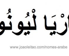 maria-leonor-nomes-arabe