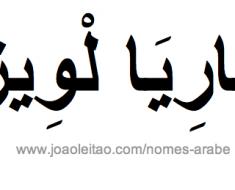 maria-luiza-nomes-arabe