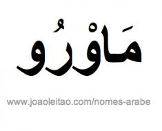 mauro-nomes-arabe