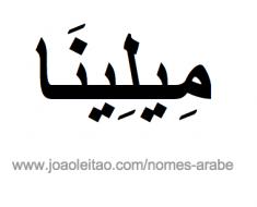 milena-nomes-arabe