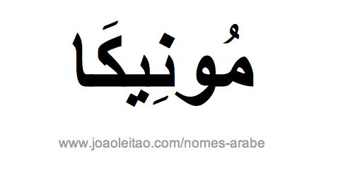 Mónica em Árabe, Nome Mónica Escrita Árabe, Como Escrever Mónica em Árabe