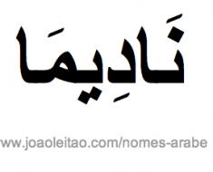 nadima-nomes-arabe