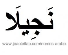 nagilla-nomes-arabe