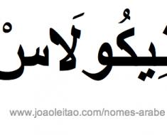 nicolas-nomes-arabe