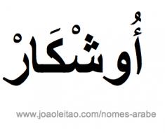 oscar-nomes-arabe