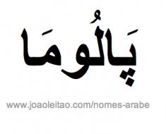 paloma-nomes-arabe