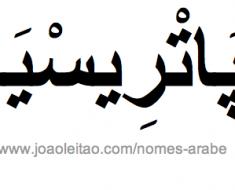 patricia-nomes-arabe
