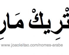 patrick-maria-nomes-arabe