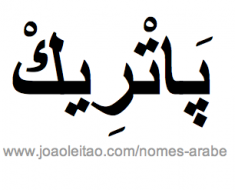 patrick-nomes-arabe