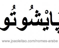 peixoto-nomes-arabe