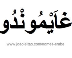 raimondo-nomes-arabe