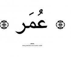 Omar em Árabe, Nome Omar Escrita Árabe, Como Escrever Omar em Árabe