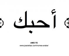 amo-te-em-arabe
