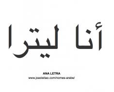 ana-letra-nome-em-arabe