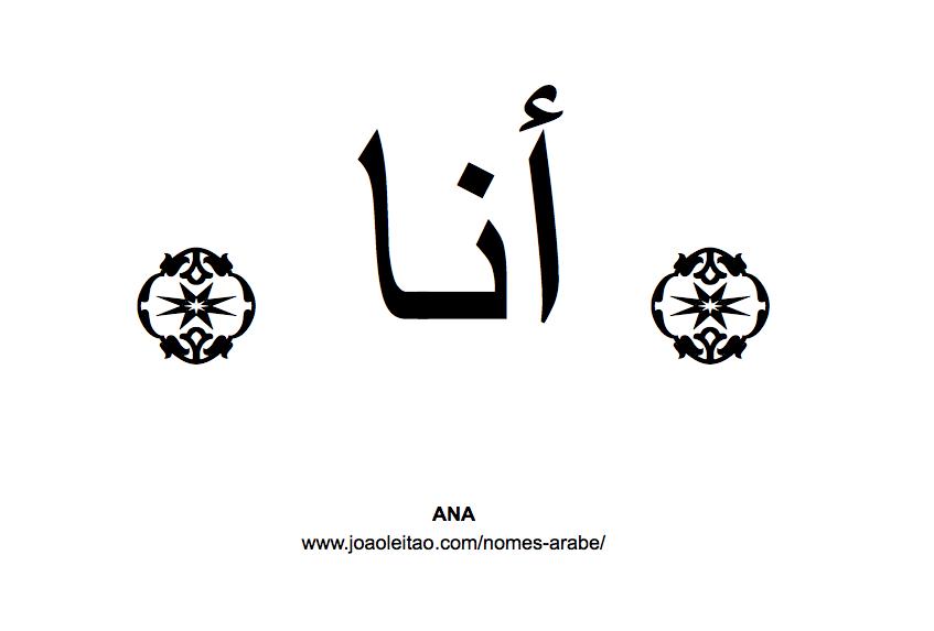 Ana em Árabe, Nome Ana Escrita Árabe, Como Escrever Ana em Árabe