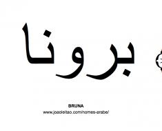 bruna-nome-em-arabe