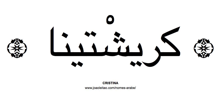 Nome Cristina em Árabe