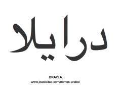 drayla-nome-em-arabe