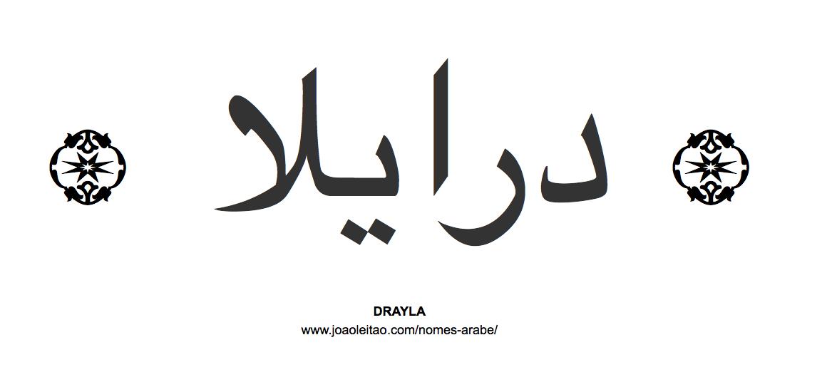 Nome em árabe: Drayla em árabe