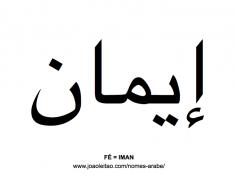 fe-palavra-escrita-caligrafia-arabe