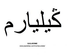 guilherme-nome-em-arabe