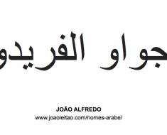 joao-alfredo-nome-escrita-arabe