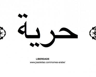 liberdade-palavra-escrita-arabe