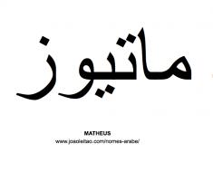 matheus-nome-em-arabe