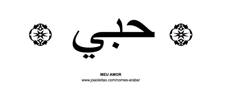 meu-amor-em-arabe
