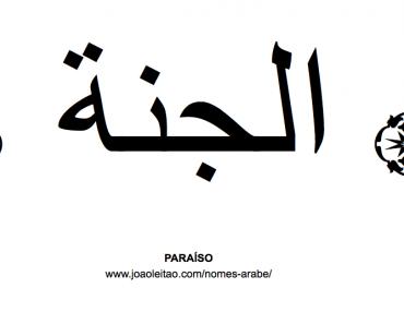 paraiso-em-arabe