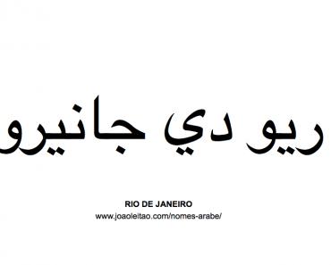 rio-de-janeiro-palavra-escrita-caligrafia-arabe