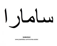 samarah-nome-em-arabe