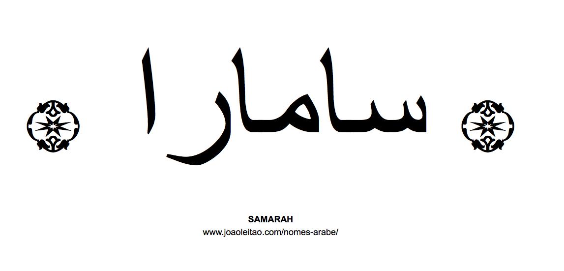 Nome em árabe: Samarah em árabe