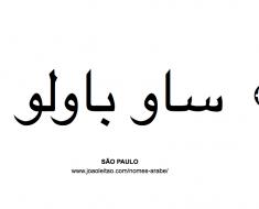 sao-paulo-palavra-escrita-caligrafia-arabe
