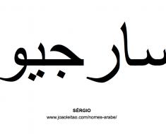 sergio-nome-em-arabe