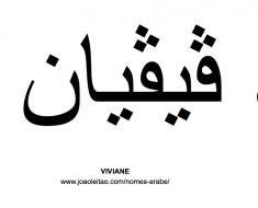 viviane-nome-em-arabe