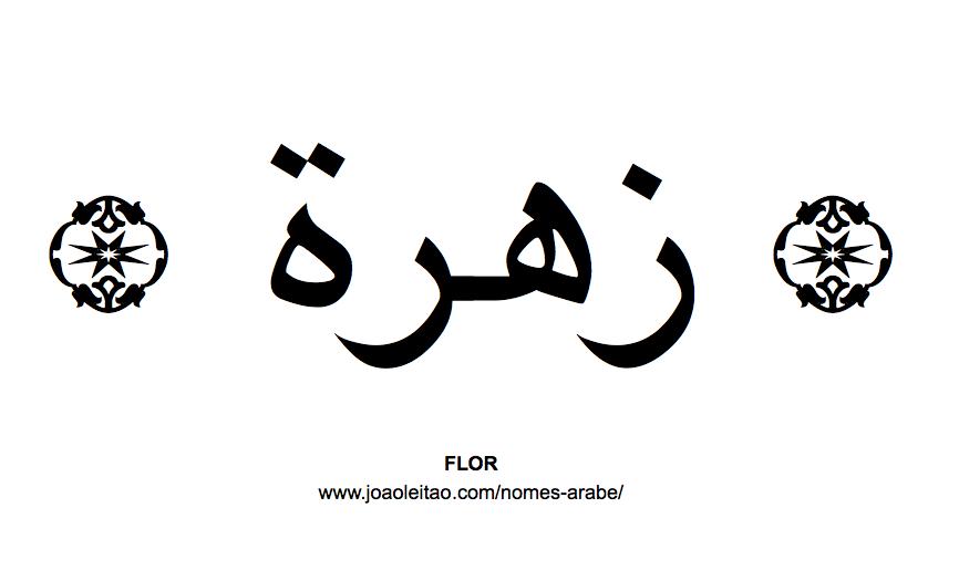 Flores em árabe: FLOR em árabe