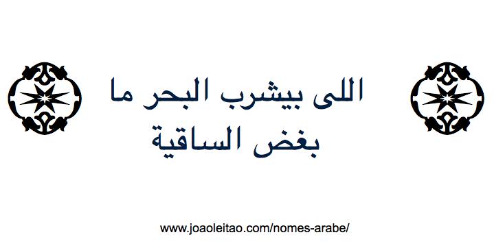 Frases em Arabe