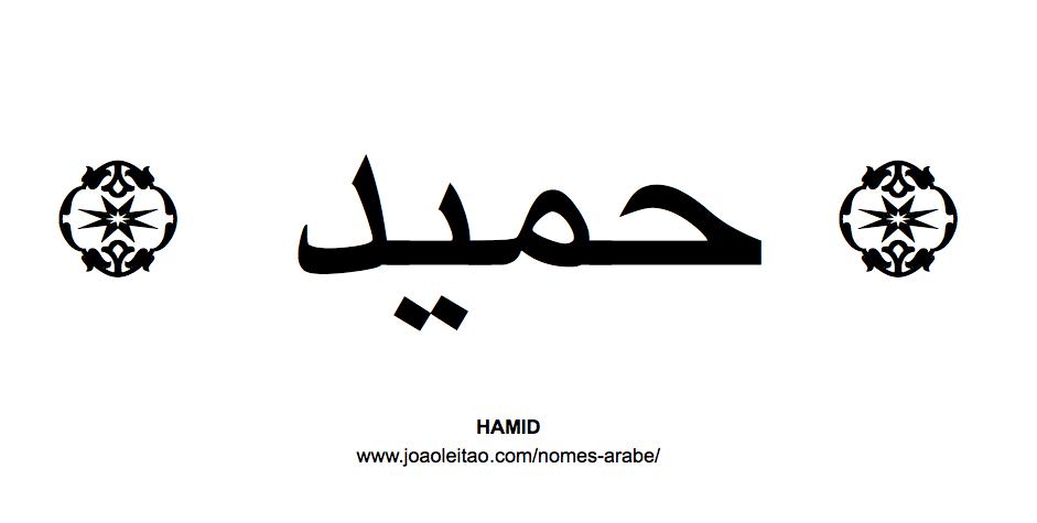 Hamid Nome Arabe Masculino