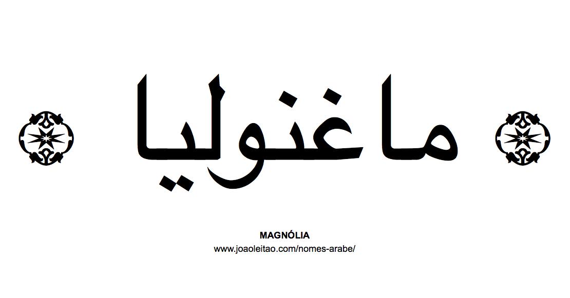 Flores em árabe: MAGNOLIA em árabe