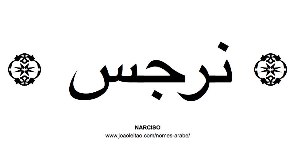 Flores em árabe: NARCISO em árabe