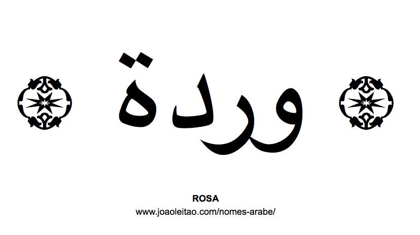 Flores em árabe: ROSA em árabe