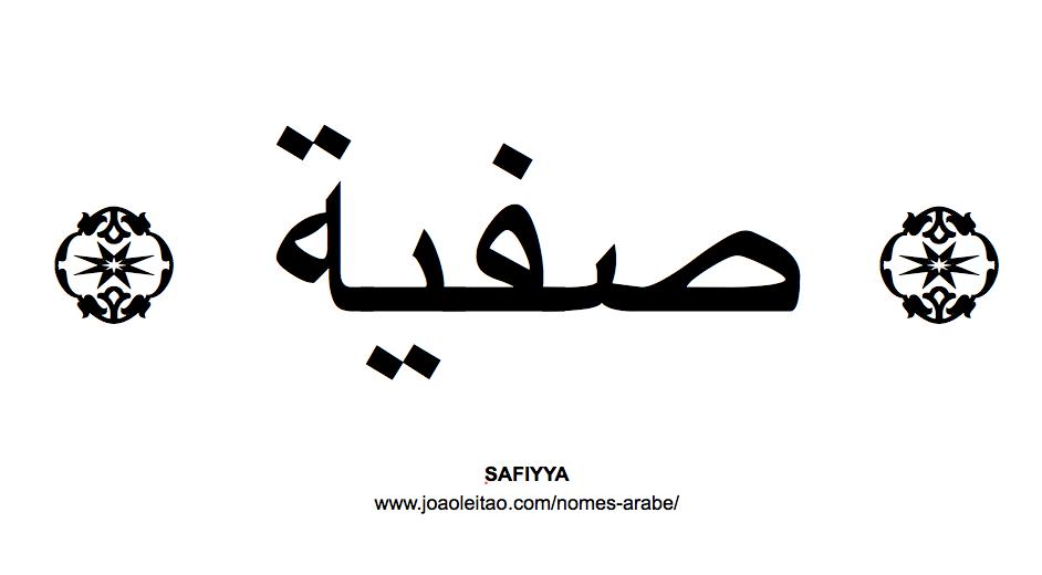 Safiyya Nome Arabe Feminino