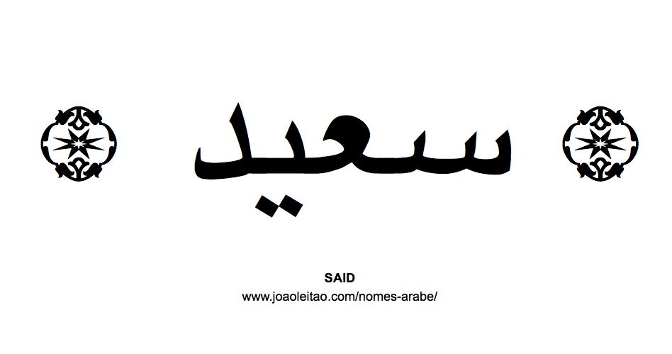 Said Nome Arabe Masculino