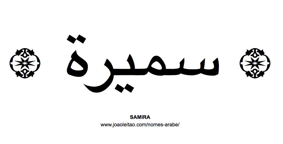 Samira Nome Arabe Feminino
