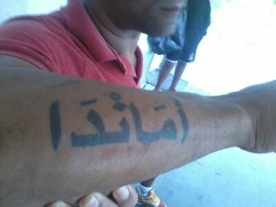 O seu nome em árabe: tatuagem nome Amanda em árabe